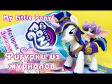 Флёри Харт - обзор фигурки из журнала Май Литл Пони (My Little Pony)