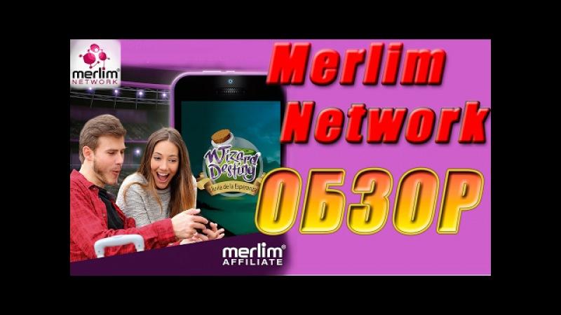 💞Merlim Network -Обзор |Мерлим Нетворк -Презентация|Мерлин Нетворк - Маркетинг |merlin networ...