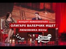Олигарх Валерчик ищет любовника жены Мамахохотала НЛО TV