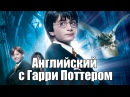 Английский по фильму Гарри Поттер и философский камень, pre-intermediate