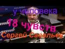 Сергей Савельев Основные чувства человека