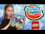 LEGO DC SUPER HERO GERLS !