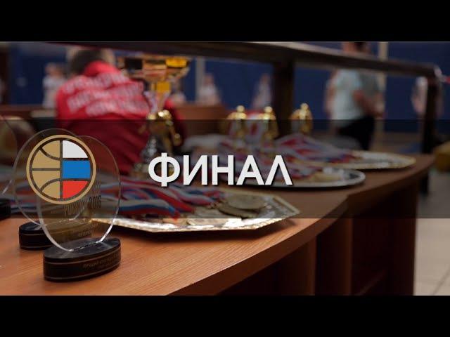 Финал СШОР №56 - УОР №4 им А Я Гомельского 2926