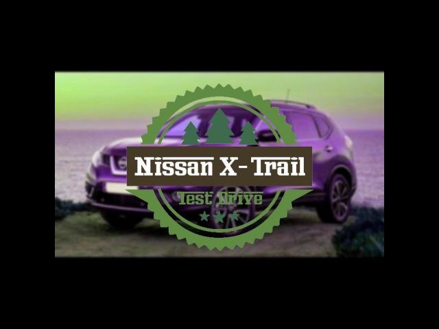 обзор ниссан х трейл, nissan x-trail (O.G.Drive)