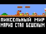 Пиксельный мир - Марио стал бешеным