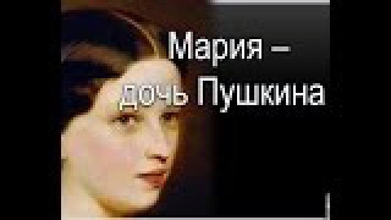 Мария старшая дочь Пушкина