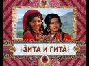 Зита и Гита Seeta Aur Geeta1972 Индия Советский дубляж Классика