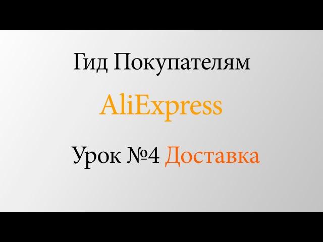Гид Покупателям AliExpress. Урок №4 Доставка