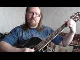 Песня под гитару - Зурбаган