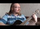 Песня под гитару - Египтянин
