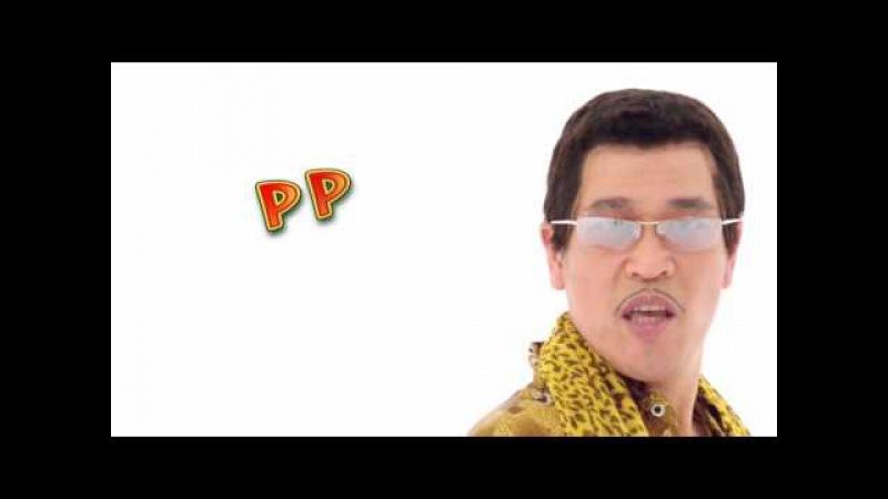 ペンパイナッポーアッポーペンのリミックス/ピコ太郎with古坂大魔王(PPAP KOSAK