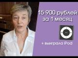 Отзыв Ипатова Наталья 15 900 рублей