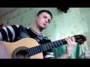 Сплин Бездыханная легкость моя лучший кавер под гитару Руслан Фидельский