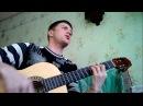 Макс Иванов Друг Перестал и снова сыпет снег кавер под гитару Руслан Фидельский