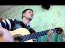 Наркоман там сидит Руслан Фидельский кавер под гитару классная песня