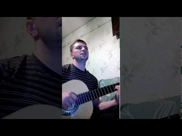 Сплин Рай в шалаше Кавер под гитару Руслан Фидельский