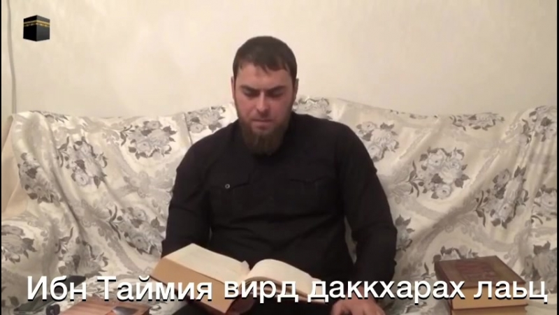 Ибн Таймия вирд даккхарах лаьц Адам Ильясов