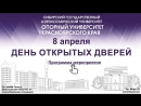 В студии Декан опорного университета СибГАУ — Лис Елена Валерьевна!
