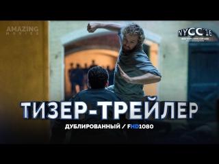 RUS | Тизер-трейлер: Железный Кулак - 1 сезон / Iron Fist - 1 season 2017 NYCC2016