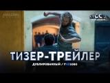 RUS | Тизер-трейлер: «Железный Кулак - 1 сезон / Iron Fist - 1 season» 2017 NYCC2016