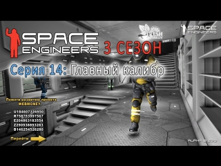 Space Engineers S3E14 - Главный калибр