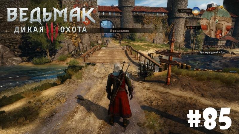Ведьмак 3: Дикая Охота (Witcher 3). Подробное прохождение 085 - Новиград