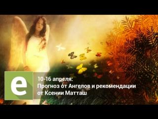С 10 по 16 апреля - прогноз на неделю на картах Таро от Ангелов и эксперта Ксении Матташ