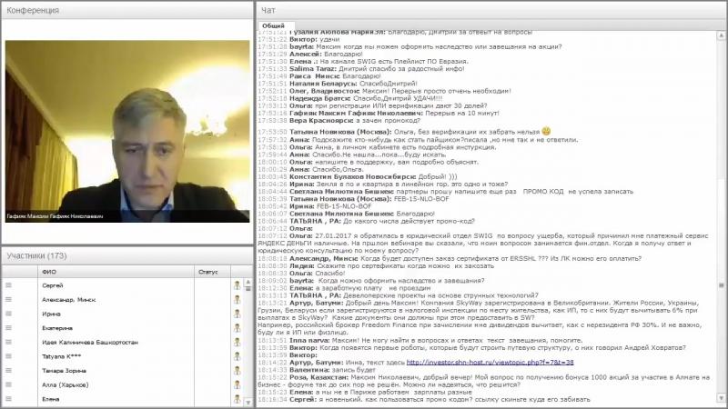 Юридический обзорный вебенар SWIG (15.02.17)