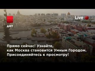 Как технологии меняют жизнь москвичей? Департамент информационных технологий: Итоги 2016 и планы команды