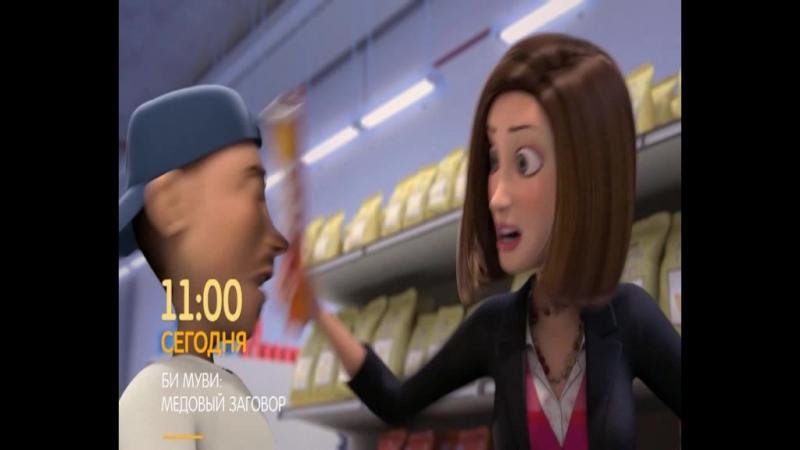 Би Муви: Медовый заговор 10 февраля в 11:00 на 31 канале