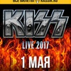KISS | 01.05.2017 | СК Олимпийский