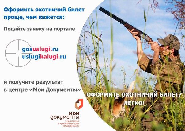 Оформление охотничий билетов в МФЦ «Мои документы»