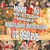 Семейная ФотоСтудиЯ Movie22 Обнинск Фотограф