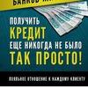 Кредиты и займы в Перми