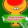 Подслушано в Красноярске(районы левого берега)