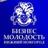 Бизнес Молодость    Нижний Новгород