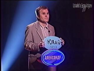 Слабое звено (19.12.2002 или 2003 ???)