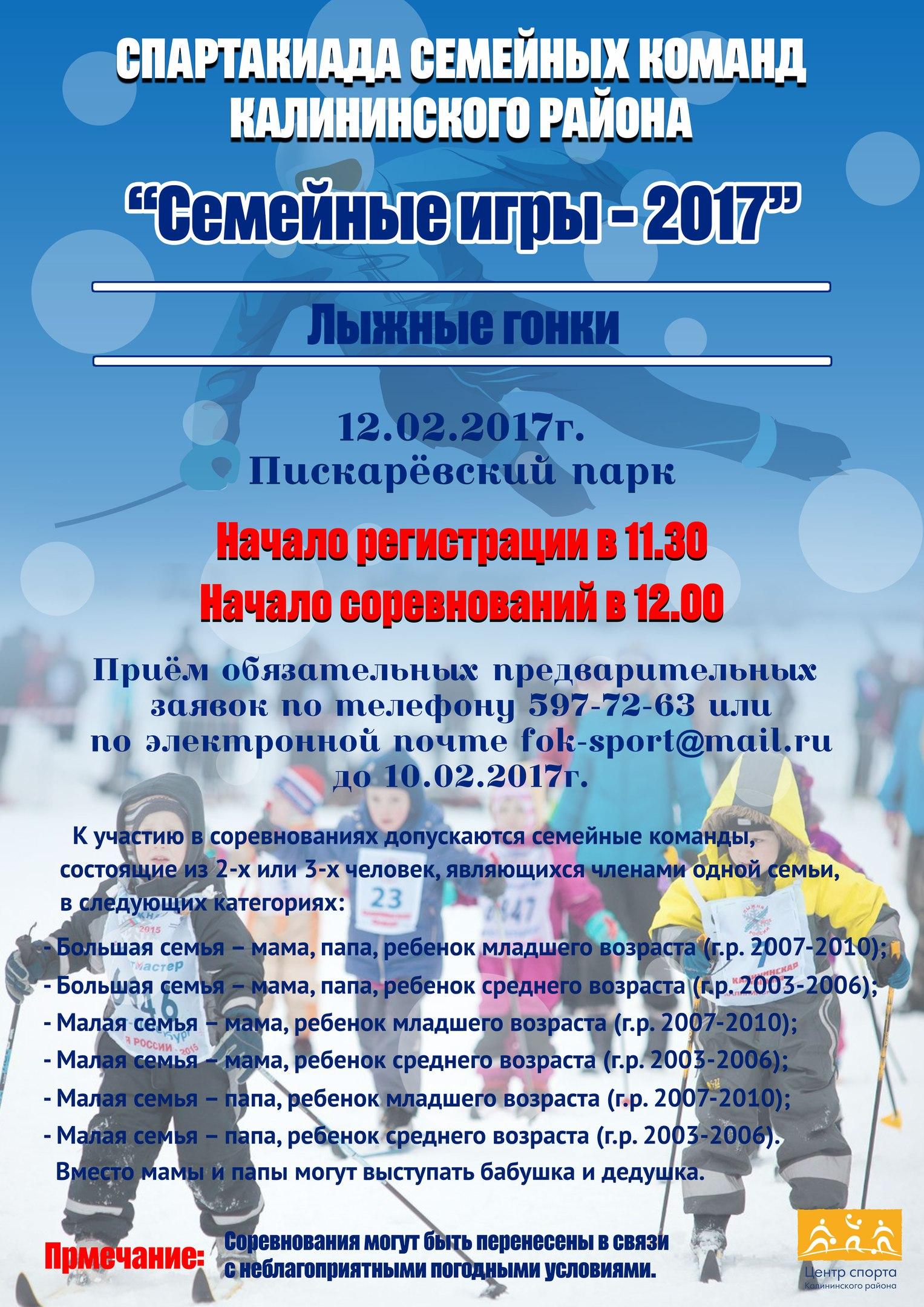 "СПАРТАКИАДА СЕМЕЙНЫХ КОМАНД 2017! ""ЛЫЖНЫЕ ГОНКИ"""