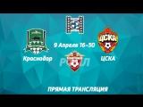 Краснодaр - ЦСКA Москва live трансляция