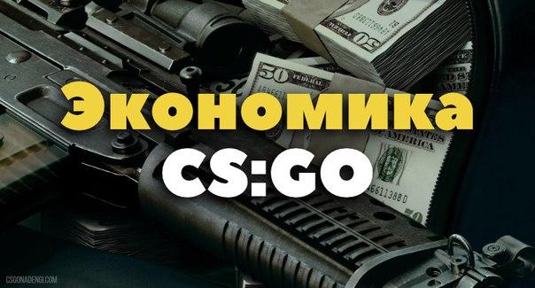 Экономика CS:GO