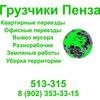 Грузчики Пенза, Вывоз мусора в Пензе тел:513-315