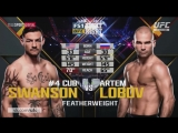 UFC Fight Night - 108 Каб Свонсон vs Артем Лобов Хайлайт