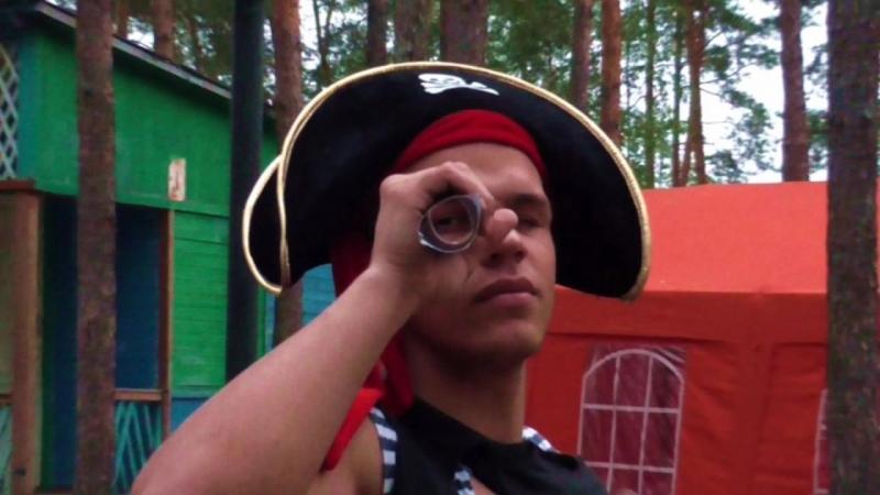 Пираты следят