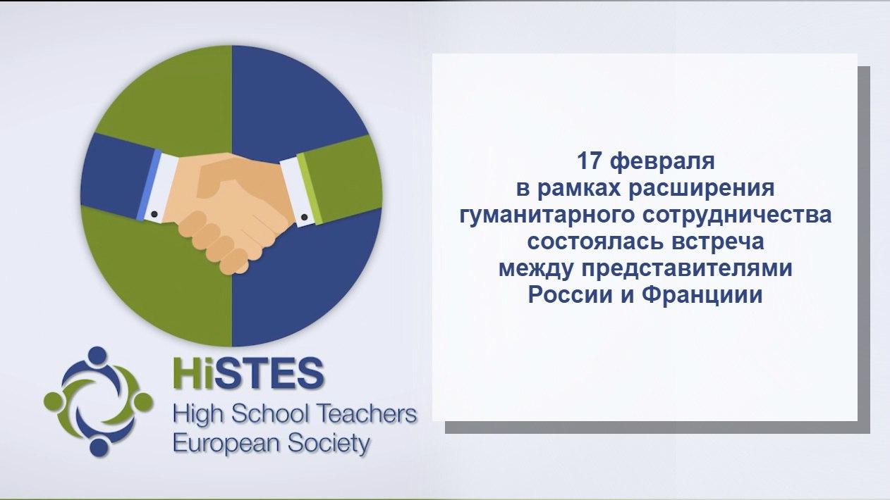 Европейская Ассоциация ВУЗов и преподавателей высшей школы HiSTES - High School Teachers European Societ