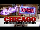 Антибар CHICAGO в программе Знак качества на АТВ