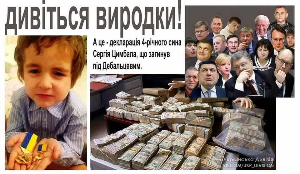 Кононенко действует от имени Порошенко, - Онищенко - Цензор.НЕТ 2649