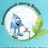Инженерный центр ВОДОС - вода в каждый дом!