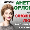 Анетта Орлова в Ростове | Тренинг