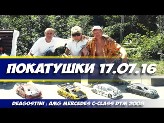 RC_VLOG - Покатушки 17.07.16 / AMG Mercedes / Nitro Race