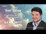 02.04.2017 Олег Попов